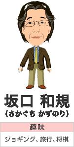 坂口 和規 (さかぐち かずのり)  趣味ジョギング、旅行、将棋