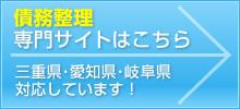 債務整理 専門サイトはこちら 三重県・愛知県・岐阜県 対応しています!
