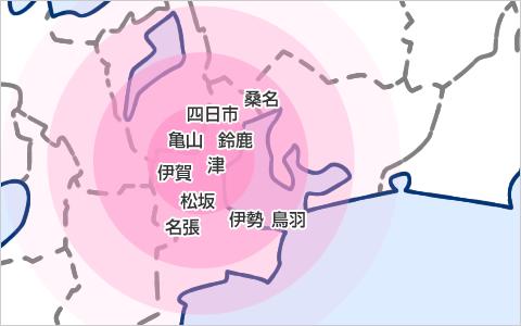 対応エリア 津市を中心に、松阪市・鈴鹿市・伊勢市・亀山市・四日市市・鳥羽市など。